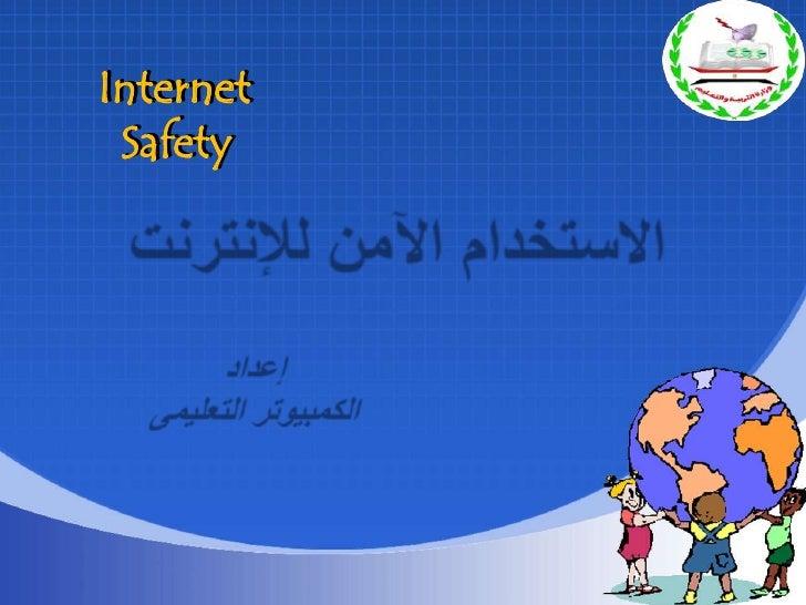 Internet  <br />  Safety<br />Internet  <br />  Safety<br />Internet  <br />  Safety<br />الاستخدام الآمن للإنترنت<br />إع...