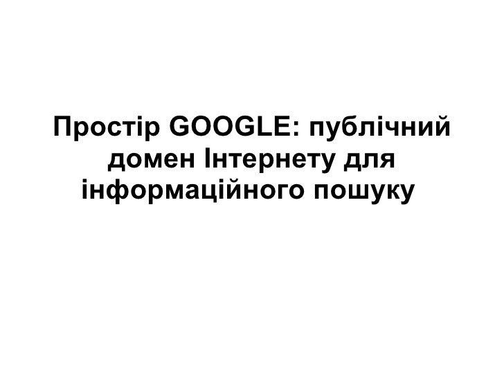 Простір GOOGLE: публічний домен Інтернету для інформаційного пошуку
