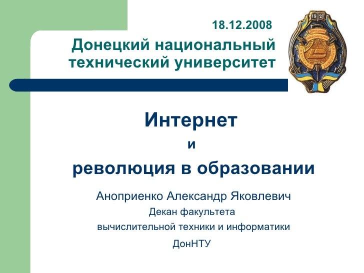 18.12.2008  Донецкий национальный технический университет <ul><li>Интернет  </li></ul><ul><li>и  </li></ul><ul><li>революц...