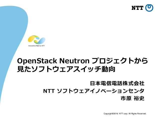 openstack neutron プロジェクトから見たソフトウェアスイッチ動向