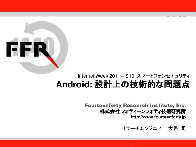 Fourteenforty Research Institute, Inc. 1 Fourteenforty Research Institute, Inc. Internet Week 2011 – S10: スマートフォンセキュリティ An...