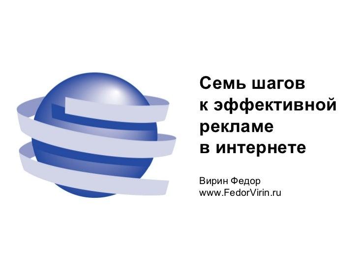 Семь шагов  к эффективной рекламе  в интернете  Вирин Федор www.FedorVirin.ru