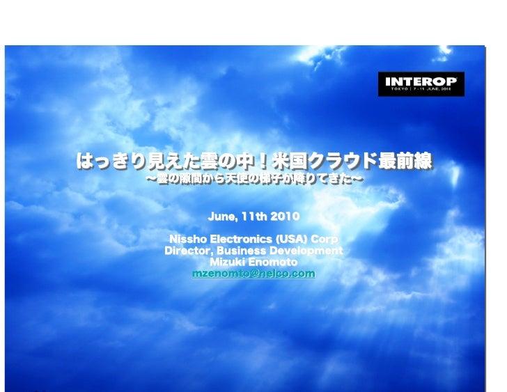 ✓ ✓         Congrats! Meru           IPO                             National Venture Capital Association, April, 2010