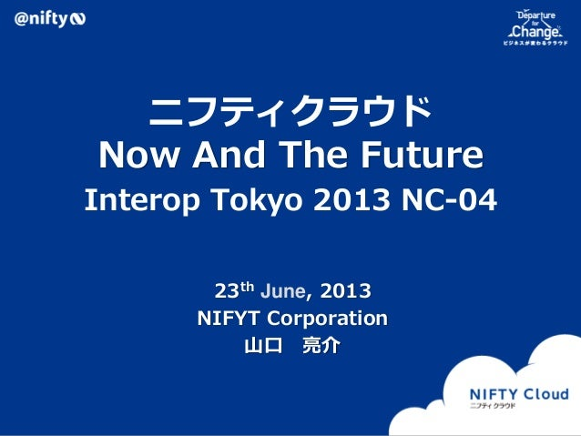 Copyright © NIFTY Corporation All Rights Reserved.ニフティクラウドNow And The FutureInterop Tokyo 2013 NC-0423th June, 2013NIFYT C...