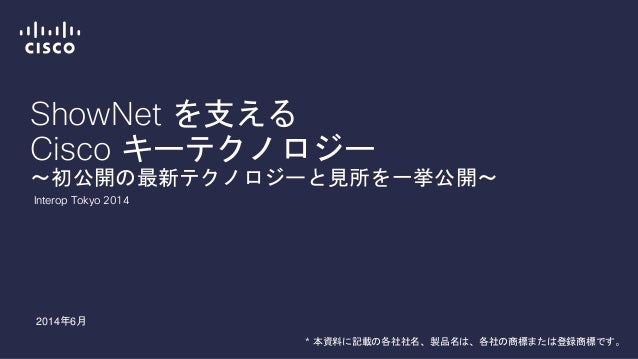 Interop tokyo 2014】 ShowNetを支えるCiscoのキーテクノロジー