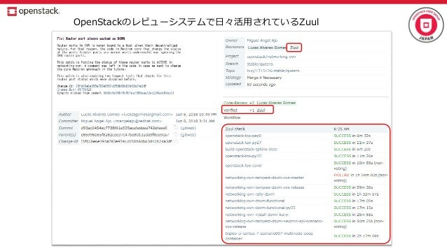 OpenStackのレビューシステムで日々活用されているZuul