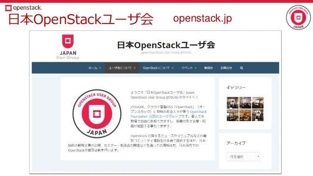 日本OpenStackユーザ会 openstack.jp