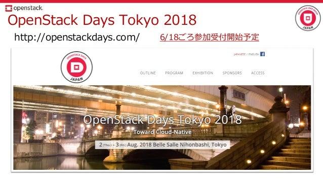 OpenStack Days Tokyo 2018 http://openstackdays.com/ 6/18ごろ参加受付開始予定