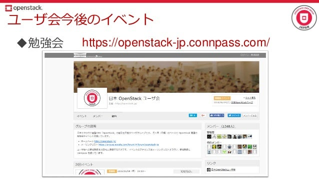 ユーザ会今後のイベント 勉強会 https://openstack-jp.connpass.com/