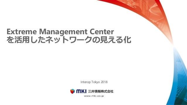 Extreme Management Center を活用したネットワークの見える化 Interop Tokyo 2018