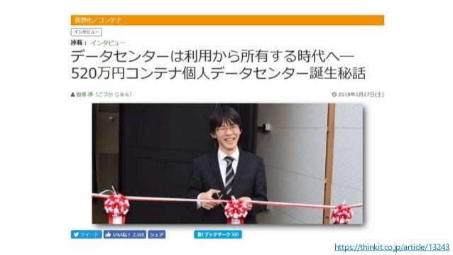 Interop Tokyo 2021 - ShowNet を陰で支えた Azure Virtual WAN Slide 3