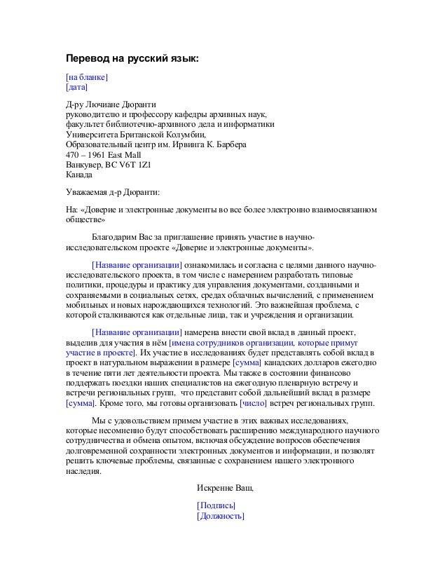 Образец письма о желании организации принять участие в проекте interp….
