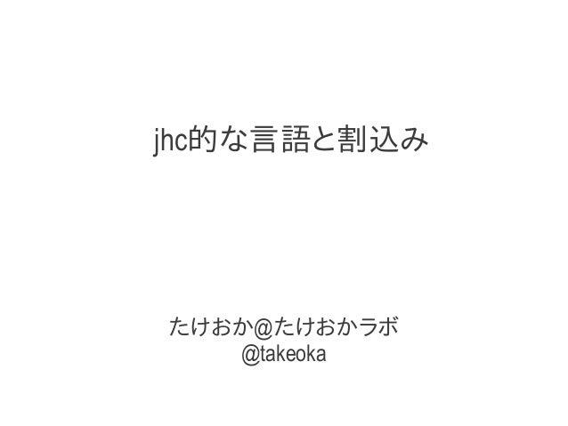 jhc的な言語と割込みたけおか@たけおかラボ   @takeoka