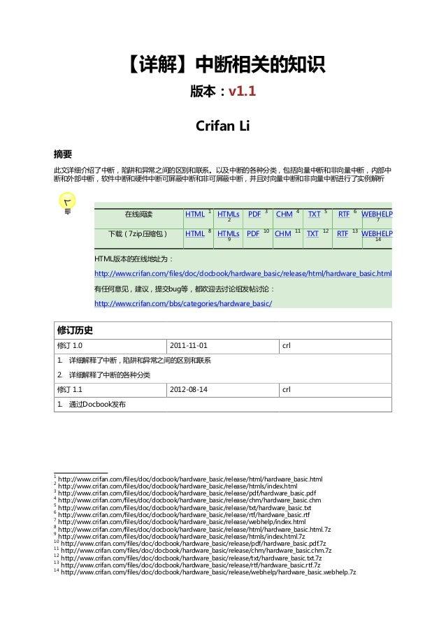 【详解】中断相关的知识 版本:v1.1 Crifan Li 摘要 此文详细介绍了中断,陷阱和异常之间的区别和联系。以及中断的各种分类,包括向量中断和非向量中断,内部中 断和外部中断,软件中断和硬件中断可屏蔽中断和非可屏蔽中断,并且对向量中断和非...