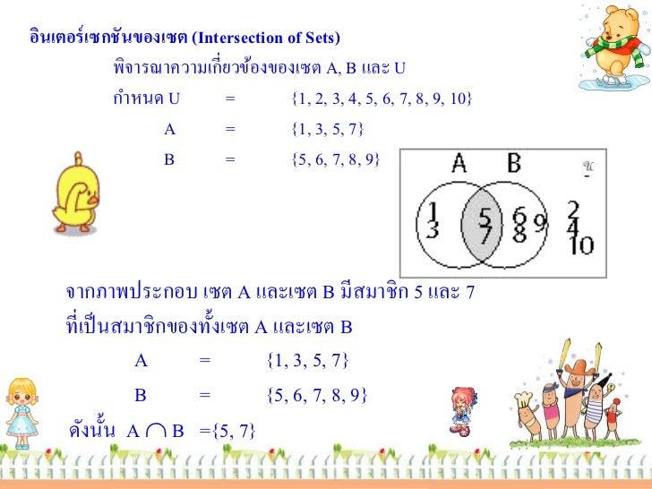 อินเตอร์ เซกชันของเซต (Intersection of Sets)            พิจารณาความเกี่ยวข้องของเซต A, B และ U            กาหนด U        =...