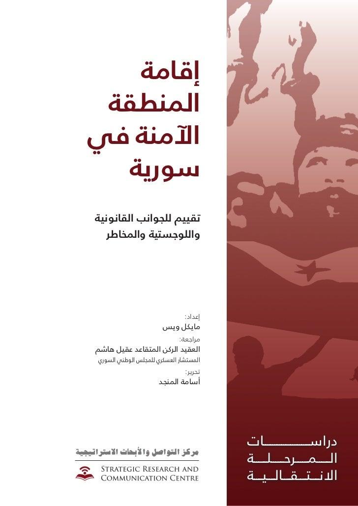إقامة المنطقةاآلمنة في  سوريةتقييم للجوانب القانونية   واللوجستية والمخاطر                               إعدا...