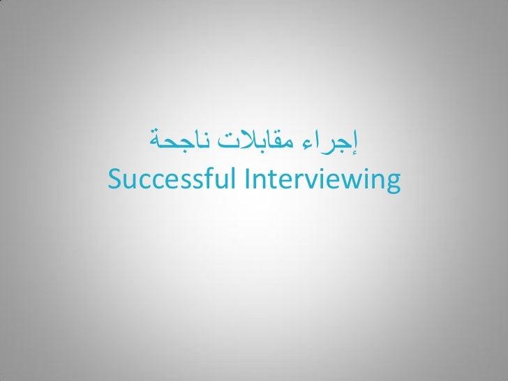إجزاء مقببالث نبجحتSuccessful Interviewing