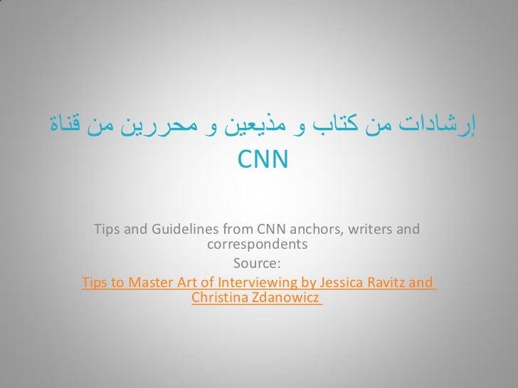 إرشبداث من كتبة و مذيعين و محزرين من قنبة                  CNN     Tips and Guidelines from CNN anchors, writers and    ...