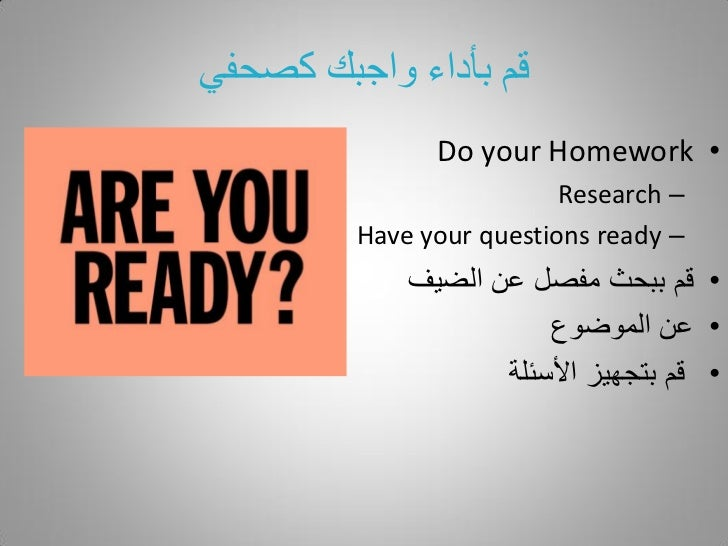 قم بأداء واجبك كصحفي               • Do your Homework                          – Research         – Have your ...