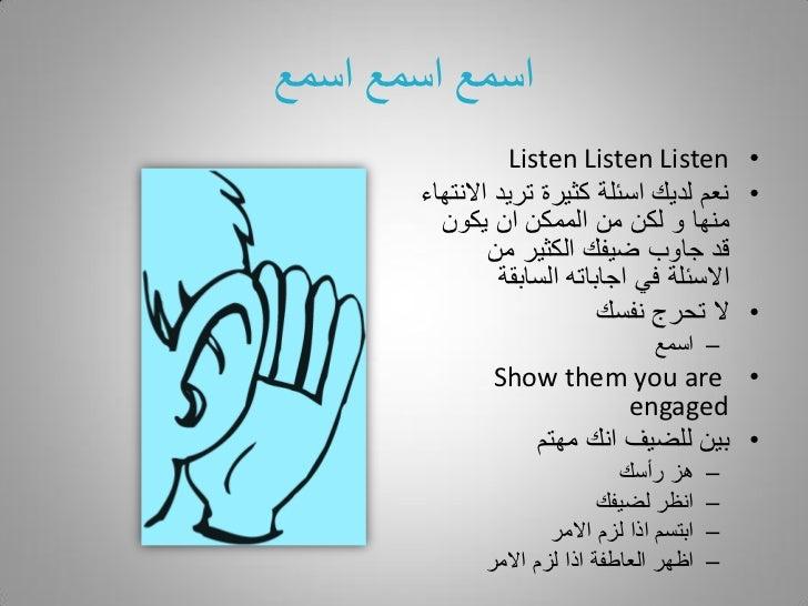اسمع اسمع اسمع                 • Listen Listen Listen       • نعم لديك اسئلة كثيرة تريد االنتهاء         منها و ل...