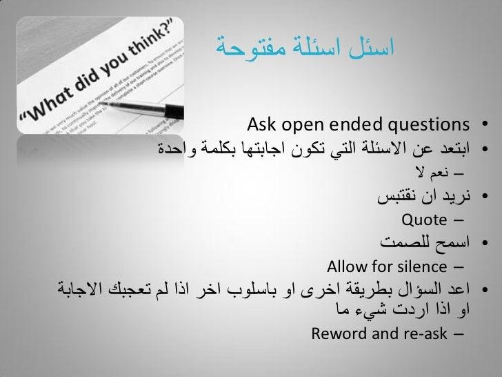 اسئل اسئلت مفتىحت                          • Ask open ended questions             • ابتعد عن االسئلة التي تكون اجاب...
