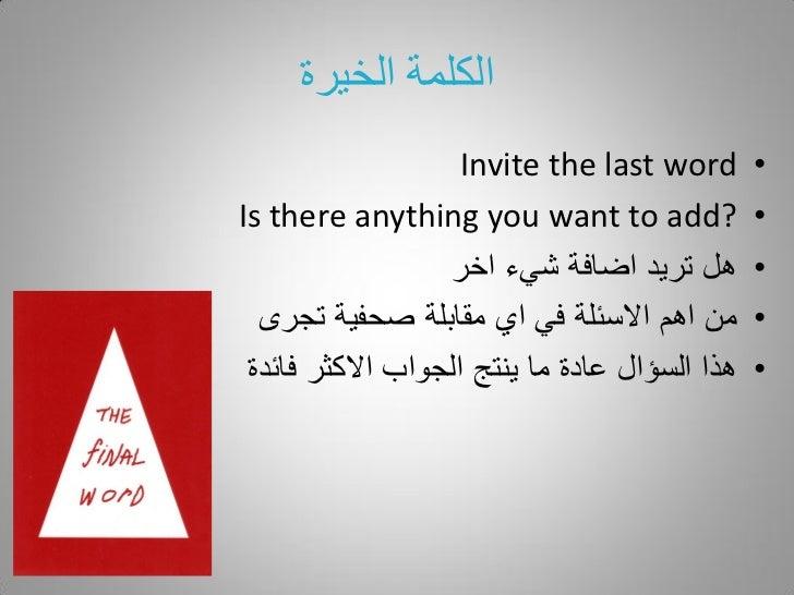 الكلمت الخيزة                    Invite the last word       •?Is there anything you want to add             •...