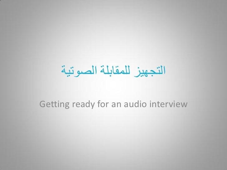 التجهيز للمقببلت الصىتيتGetting ready for an audio interview