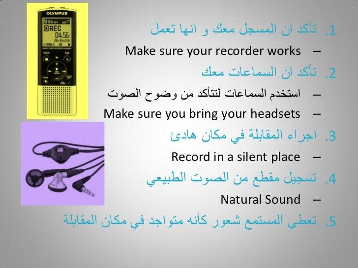 1. تأكد ان المسجل معك و انها تعمل           – Make sure your recorder works                        2. تأكد ان السما...
