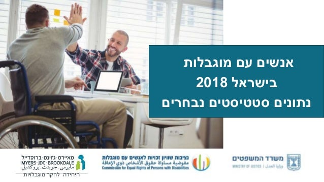 מוגבלויות לחקר היחידה מוגבלות עם אנשים בישראל2018 נבחרים סטטיסטים נתונים