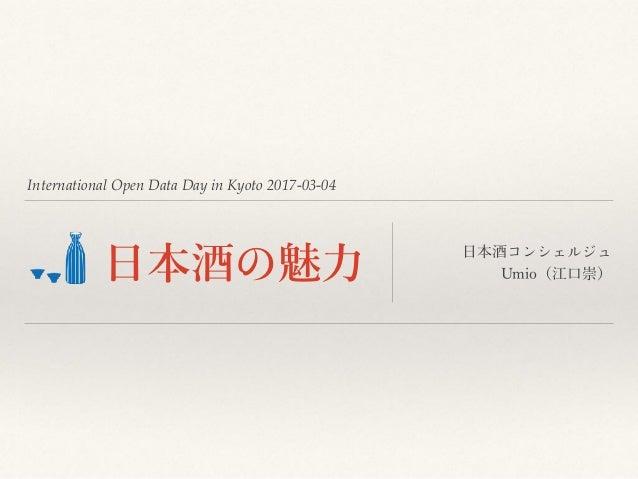 International Open Data Day in Kyoto 2017-03-04