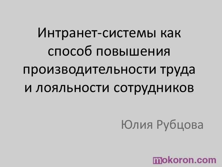 Интранет-системы как способ повышения производительности труда и лояльности сотрудников<br />Юлия Рубцова<br />