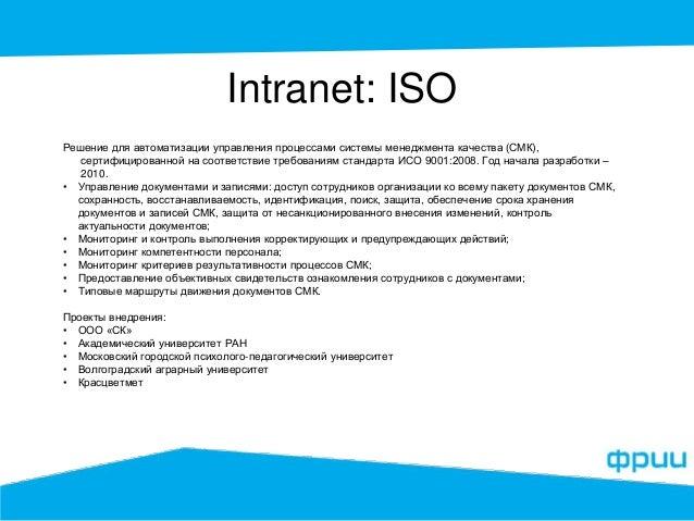 Intranet: ISO  Решение для автоматизации управления процессами системы менеджмента качества (СМК),  сертифицированной на с...