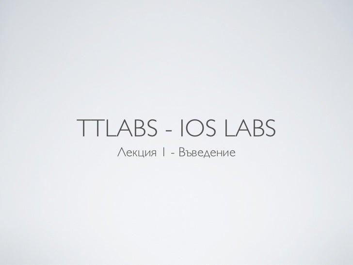 TTLABS - IOS LABS   Лекция 1 - Въведение