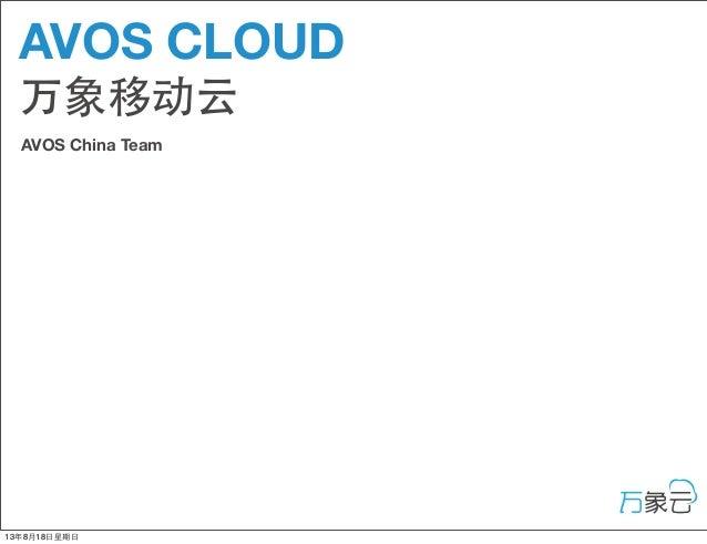 AVOS CLOUD 万象移动云 AVOS China Team 13年8月18⽇日星期⽇日