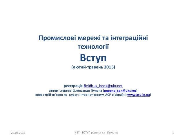 Промислові мережі та інтеграційні технології Вступ (лятий-травень 2015) реюстраціѐ fieldbus_book@ukr.net автор і лектор: О...