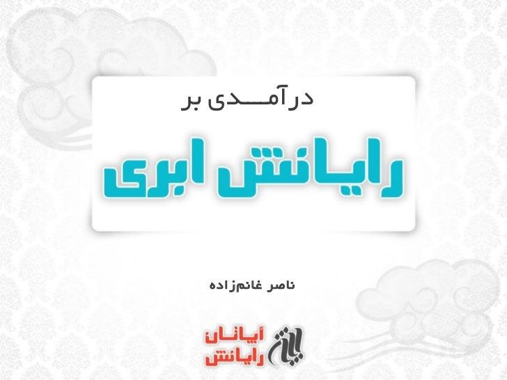 درآمــــدی بر  ناصر غان مازاده       ز