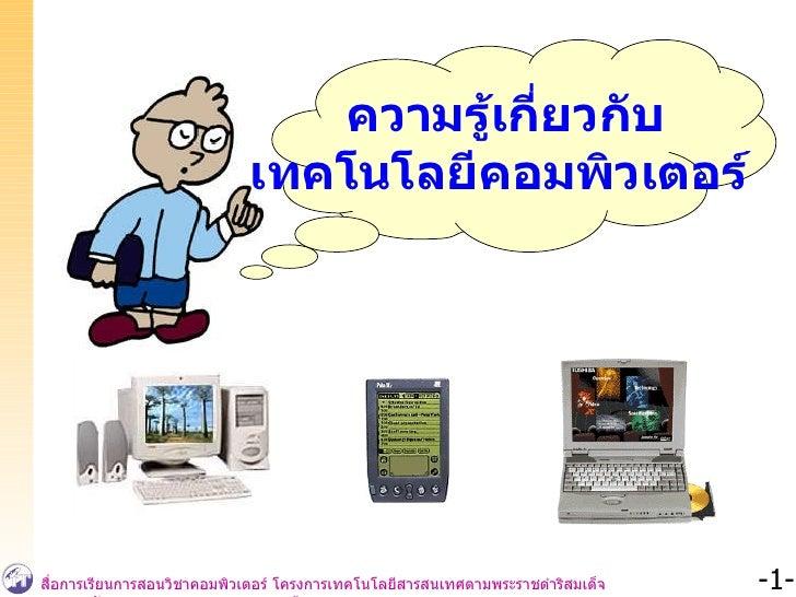 ความรู้เกี่ยวกับ เทคโนโลยีคอมพิวเตอร์