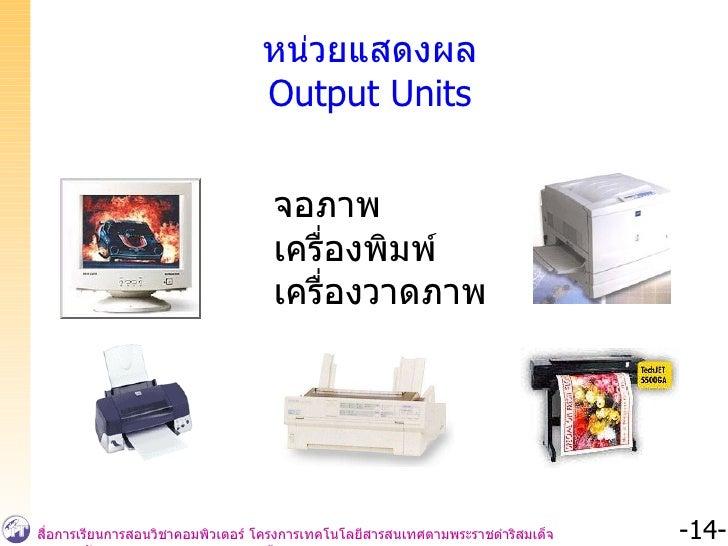 จอภาพ เครื่องพิมพ์ เครื่องวาดภาพ หน่วยแสดงผล Output Units