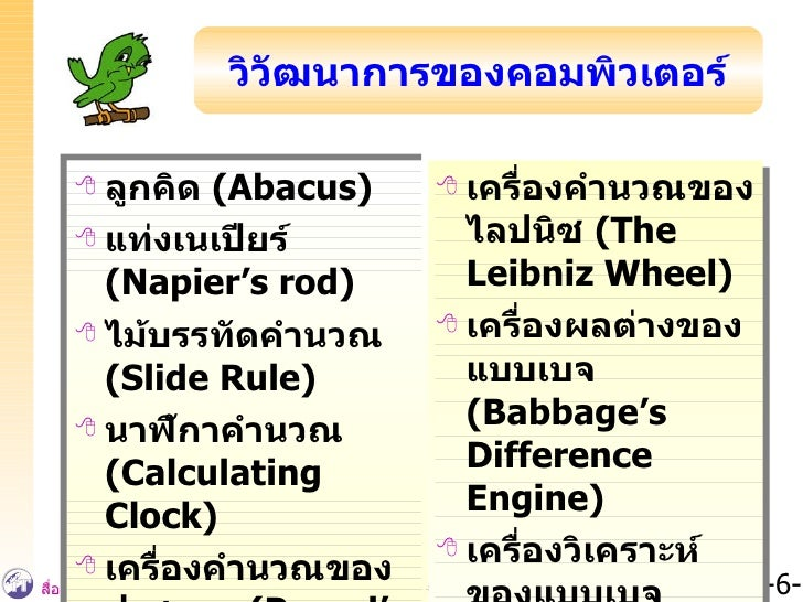 <ul><li>ลูกคิด  (Abacus) </li></ul><ul><li>แท่งเนเปียร์  (Napier's rod) </li></ul><ul><li>ไม้บรรทัดคำนวณ  (Slide Rule) </l...