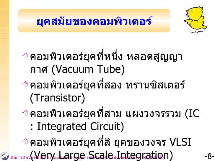 <ul><li>คอมพิวเตอร์ยุคที่หนึ่ง หลอดสูญญากาศ  (Vacuum Tube)  </li></ul><ul><li>คอมพิวเตอร์ยุคที่สอง ทรานซิสเตอร์  (Transist...