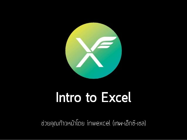 inwexcel.com พูดคุยกันได้ที่ facebook.com/inwexcel  การศึกษา : – ป.ตรี : วิศวกรรมศาสตร์ จุฬาฯ – ป.โท : MBA (English Progr...