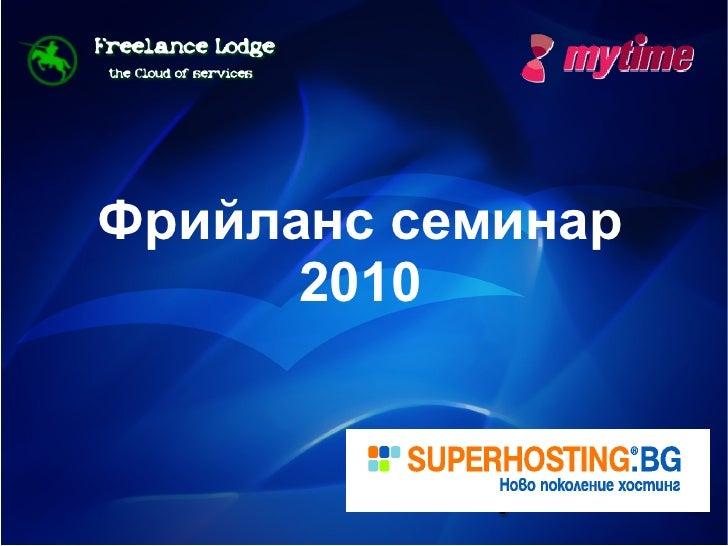 Фрийланс семинар      2010