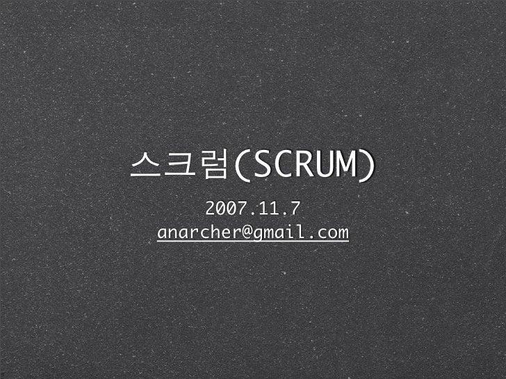 (SCRUM)      2007.11.7 anarcher@gmail.com