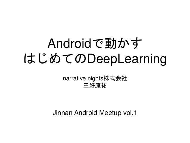 Androidで動かす はじめてのDeepLearning narrative nights株式会社 三好康祐 Jinnan Android Meetup vol.1