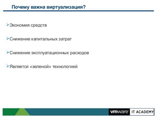 Введение в виртуализацию Slide 2