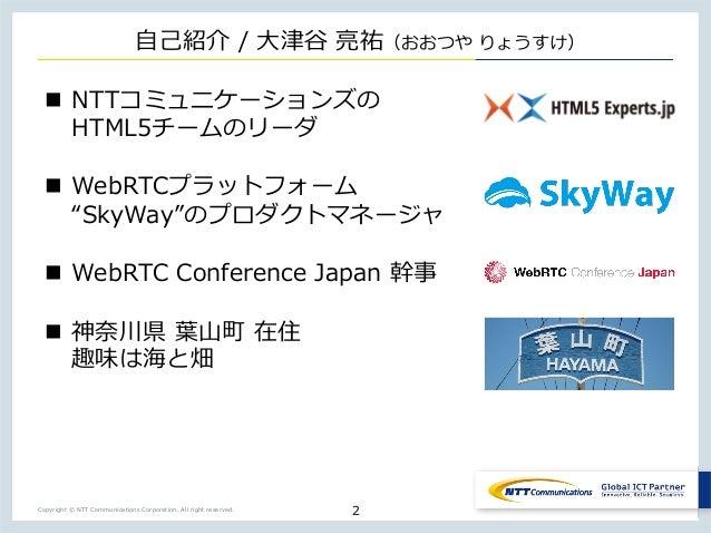 WebRTC入門+最新動向 Slide 2