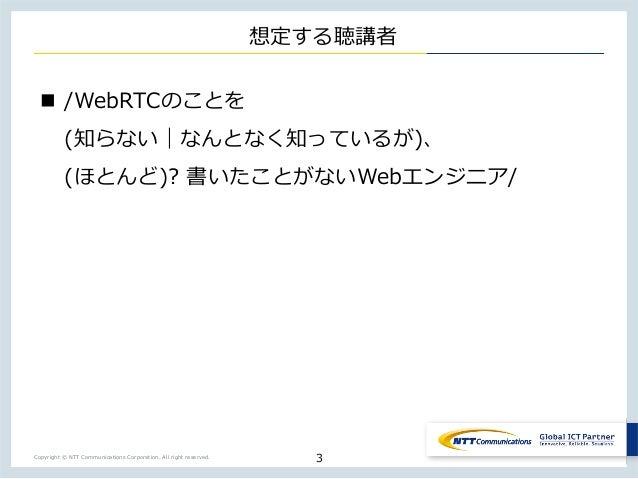 WebRTC入門+最新動向 Slide 3