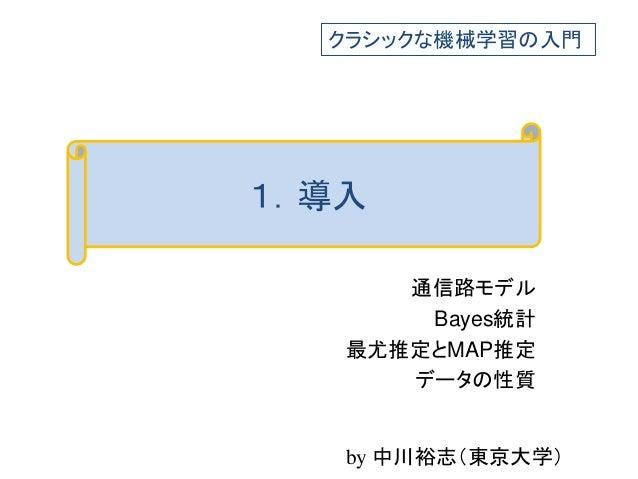 通信路モデル Bayes統計 最尤推定とMAP推定 データの性質 1.導入 クラシックな機械学習の入門 by 中川裕志(東京大学)