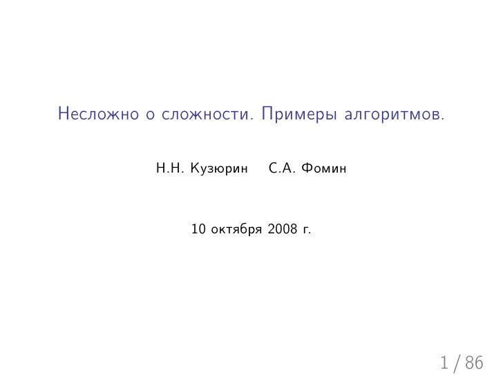 Несложно о сложности. Примеры алгоритмов.            Н.Н. Кузюрин   С.А. Фомин                  10 октября 2008 г.        ...