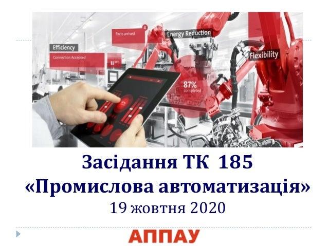 Засідання ТК 185 «Промислова автоматизація» 19 жовтня 2020